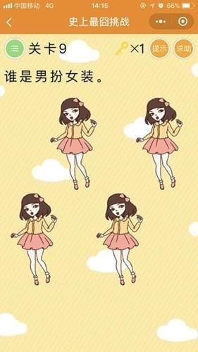 微信小程序史上最�逄粽焦ヂ�  微信史上最�逄粽饺�关卡答案大全[多图]图片9