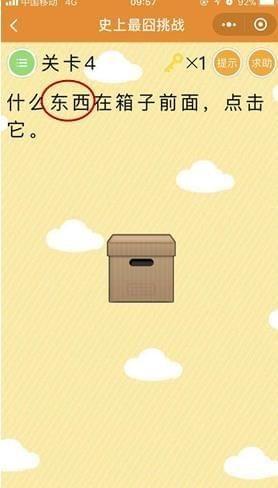 微信小程序史上最�逄粽焦ヂ�  微信史上最�逄粽饺�关卡答案大全[多图]图片5
