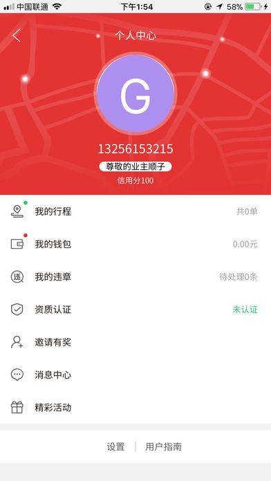 银丰出行app手机版  v1.0图2