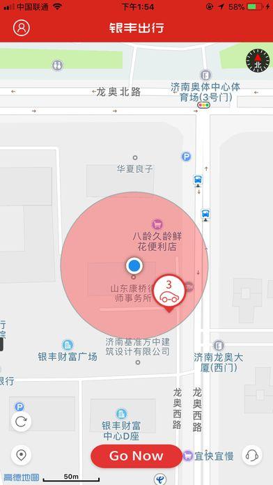 银丰出行app手机版  v1.0图1