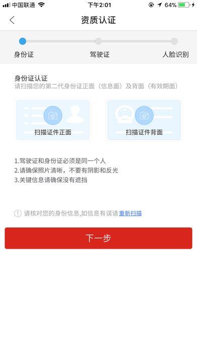 银丰出行app手机版  v1.0图3
