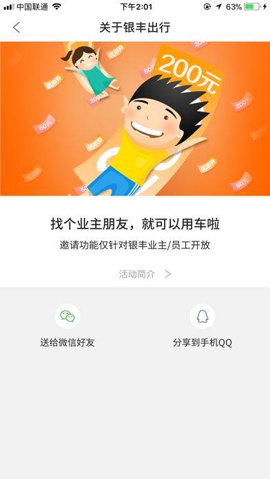银丰出行app手机版图片1
