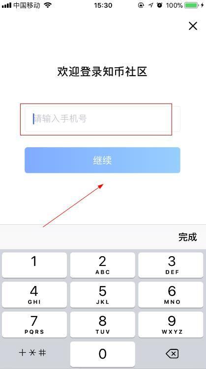 知币怎么注册?知币注册流程介绍[多图]图片3