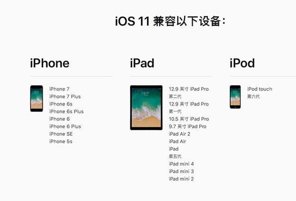 iOS11.4beta3怎么更新?iOS11.4beta3怎么升级?(附支持设备一览)[多图]图片2
