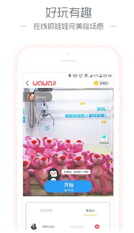 抓娃娃软件哪个好?2018手机抓娃娃app推荐[多图]图片6