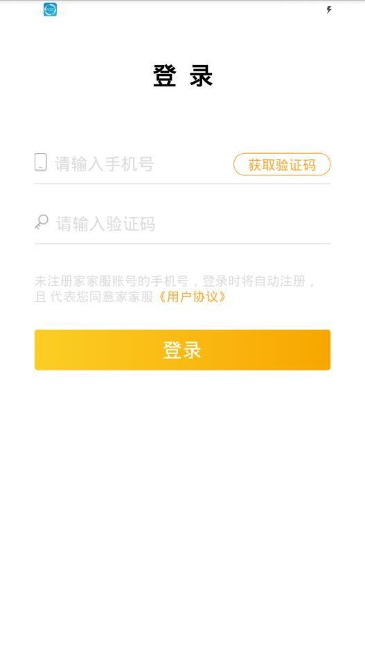 九六家家app手机版  v1.0.1图1