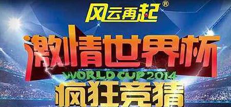 世界杯足球�猜app