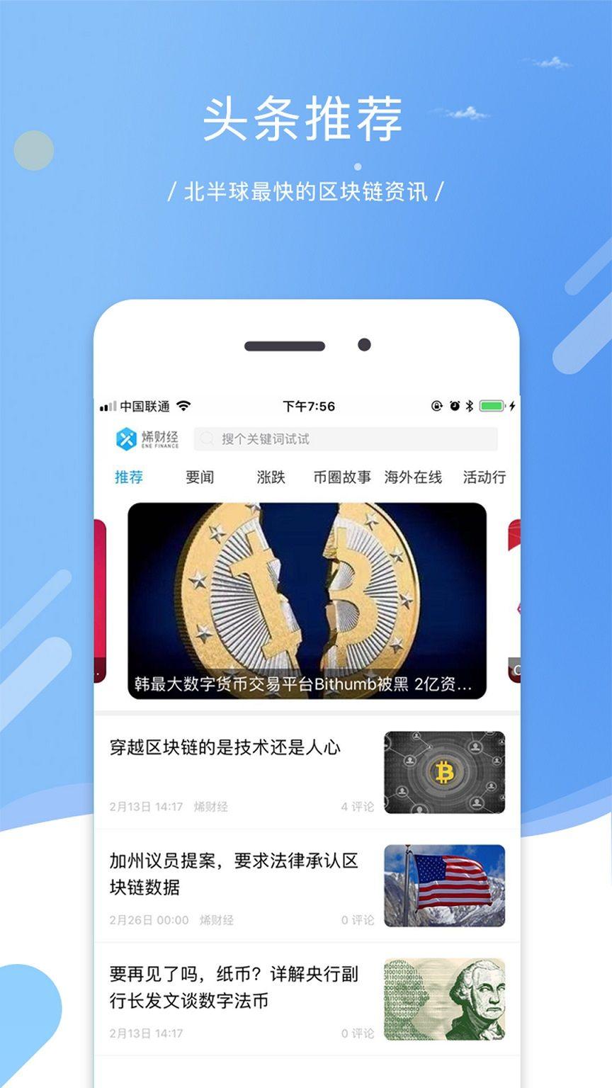 烯财经app安卓版图片1