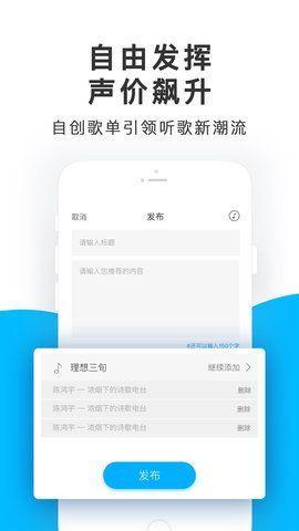 未来声音区块链app手机版  v1.0.0图1