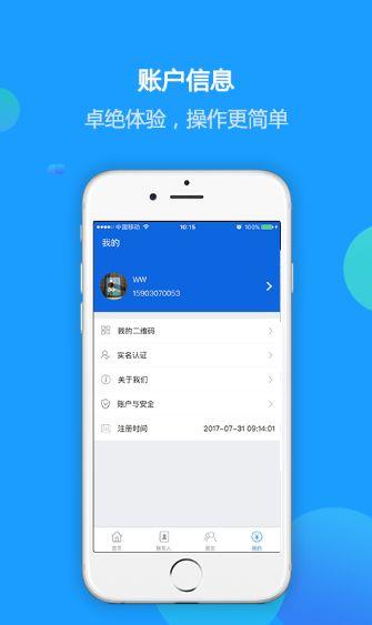 币包app手机安卓版  v2.7.1图2