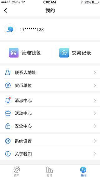 币伯app安卓版  v.1.0.17图2