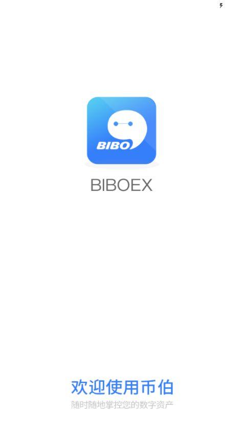 币伯app安卓版图片1