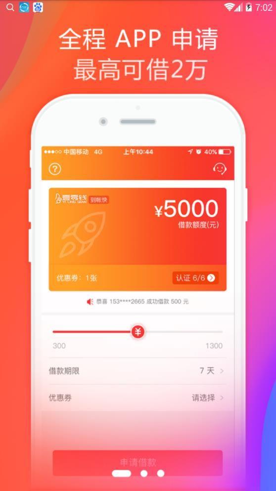 壹零钱app手机版  v1.0.0图1
