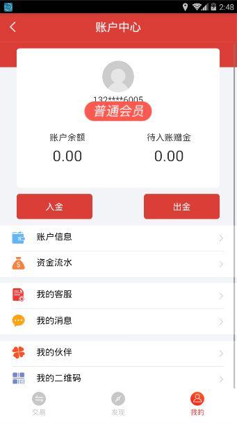潮浪国际app手机版  v1.0.1图5