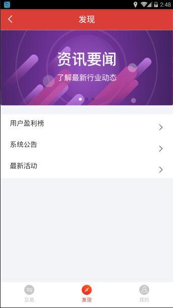潮浪国际app手机版  v1.0.1图6