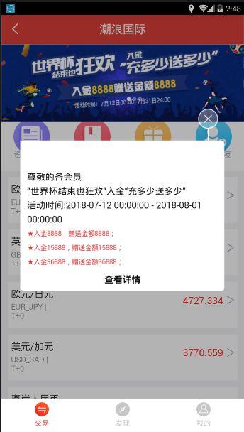 潮浪国际app手机版  v1.0.1图3