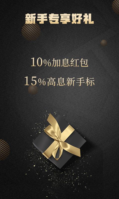 钱江金服app手机版  v1.0.0图1