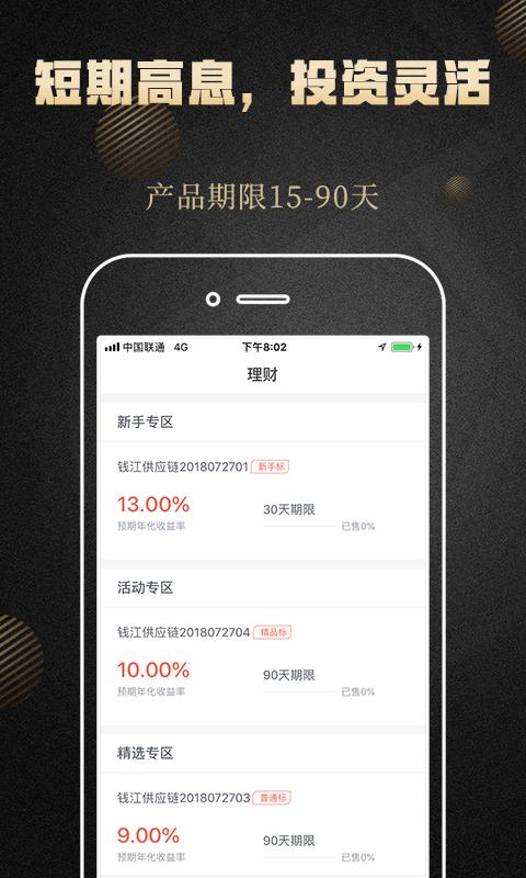 钱江金服app手机版  v1.0.0图4