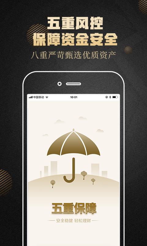 钱江金服app手机版  v1.0.0图3