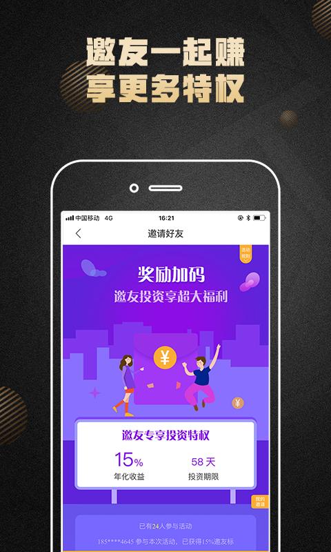 钱江金服app手机版  v1.0.0图5