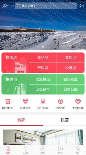 爱拼途app图4