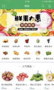 生鲜易购app图3