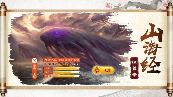 山海灭神传手游官方安卓版  v1.0图1