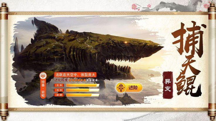 山海灭神传手游官方安卓版  v1.0图3
