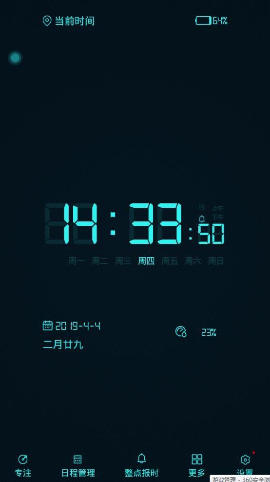 word clock手机屏保安卓版  v2.8图3