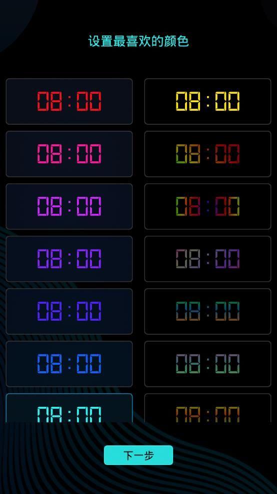 word clock手机屏保安卓版  v2.8图1