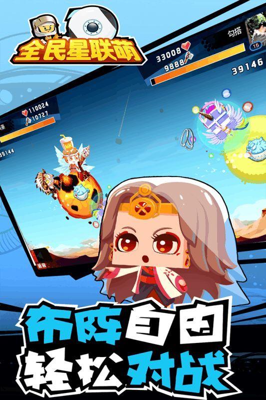 全民星联萌手游官方安卓版  v1.0图2