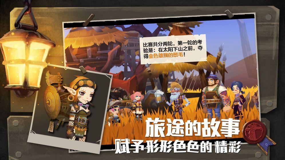 无尽远征腾讯手游官网体验服  v2.0图5