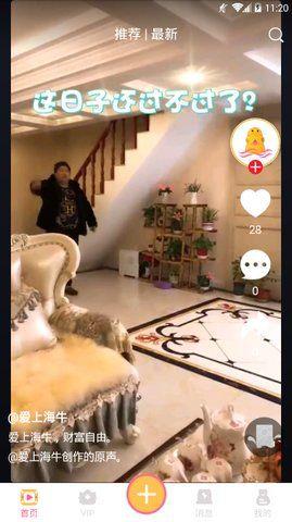 海牛微视app手机版  v1.0.1图2