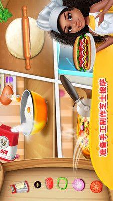 明星主厨梦幻餐厅游戏安卓版  2.11.1图3