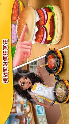 明星主厨梦幻餐厅游戏安卓版  2.11.1图1