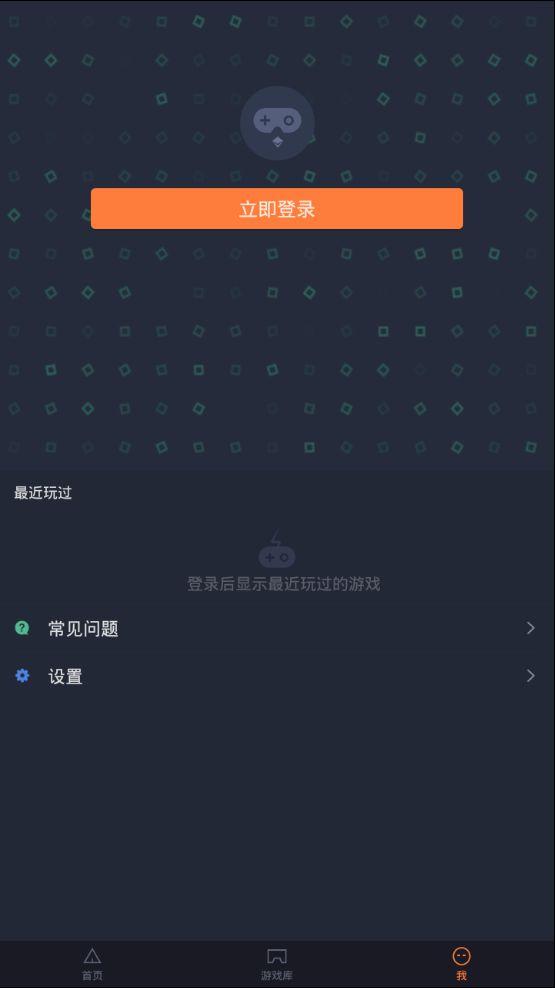 菜鸡游戏云平台最新版  v1.1.0图1