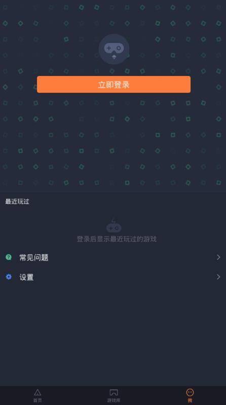 菜鸡游戏云平台最新版  v1.1.0图3