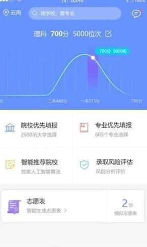 育腾高考志愿填报系统app入口  v1.0.3图1