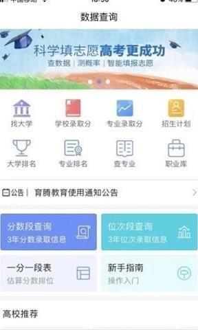 育腾高考志愿填报系统app入口  v1.0.3图3