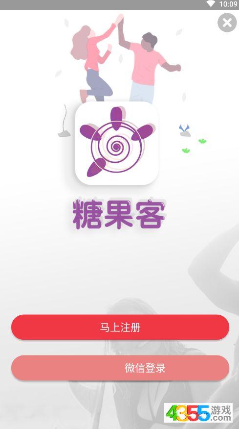 指尖糖果app手机版  v1.8图2