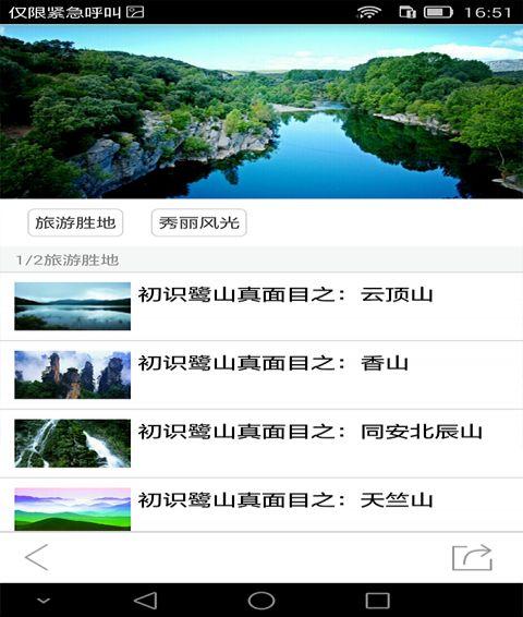 看厦门app最新官方版  V3.4.3图2