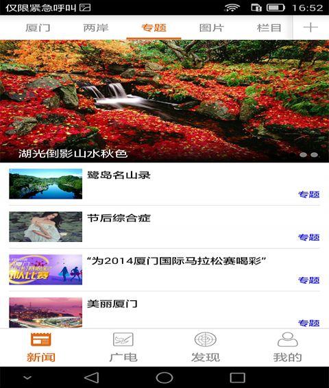 看厦门app最新官方版  V3.4.3图3