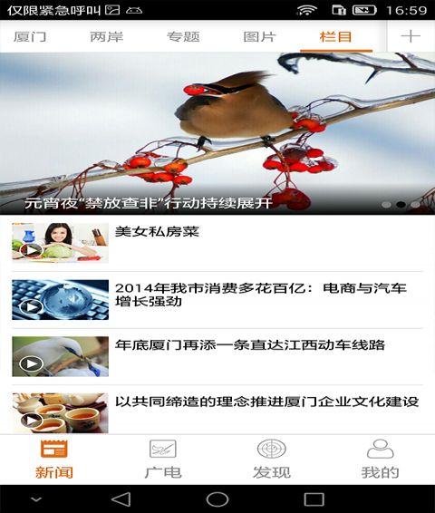 看厦门app最新官方版  V3.4.3图1