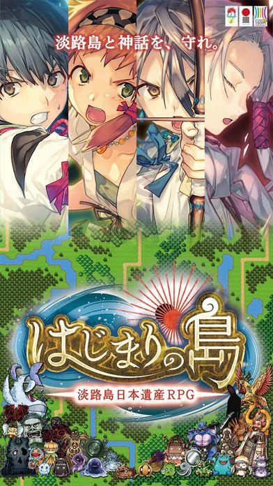 初始之岛淡路岛日本遗产RPG游戏中文安卓版  v1.0.0图5