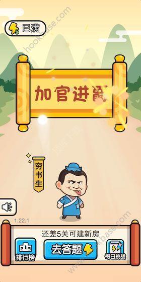 全民成语猜字游戏安卓官网版  v1.0图2