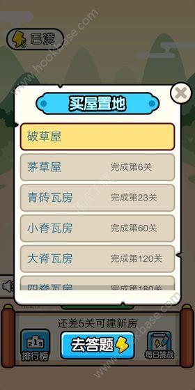 全民成语猜字游戏安卓官网版  v1.0图3
