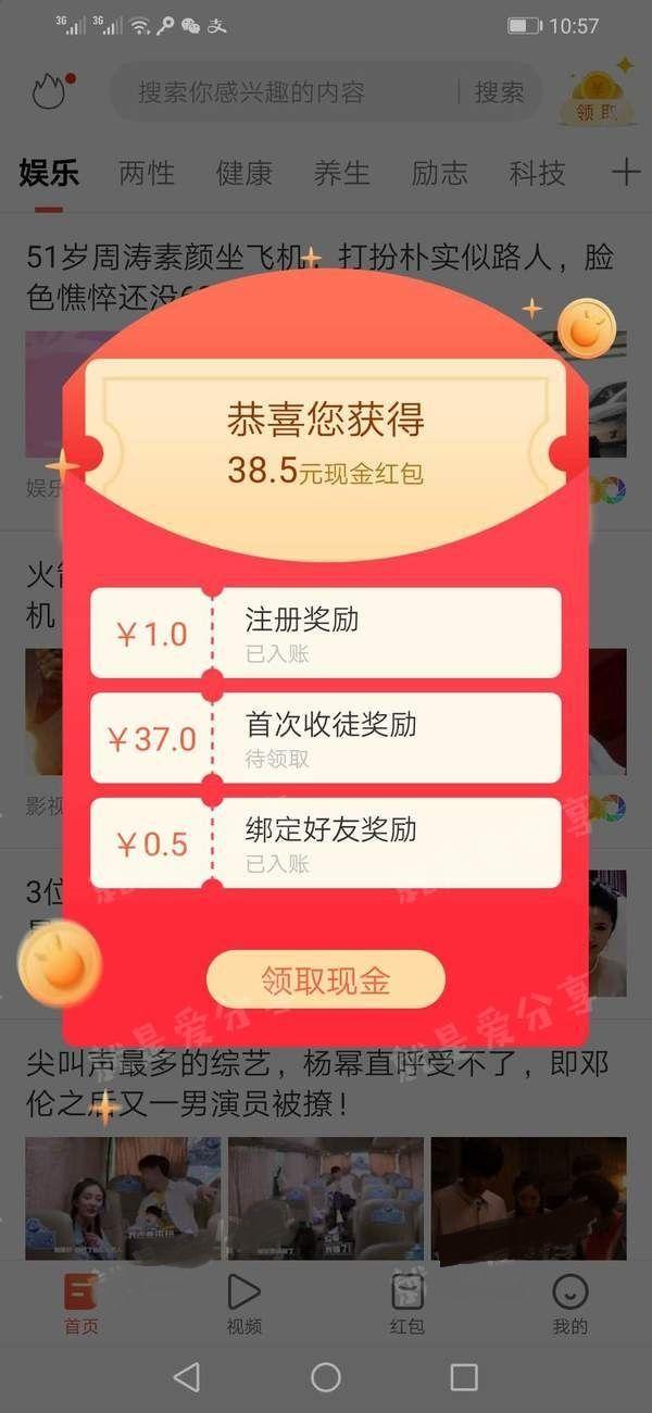 快米看点app官方手机版  v1.0.8图2