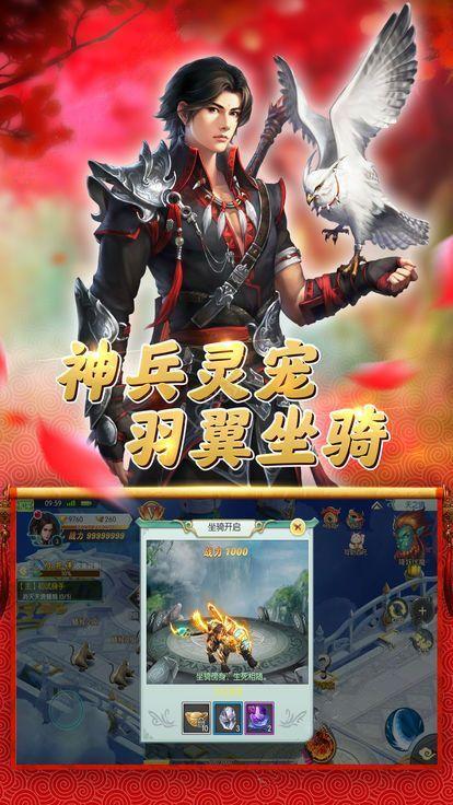 龙界传说手游官方安卓版  v1.0图4