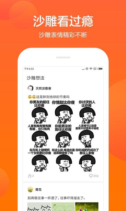 沙雕社区app官方手机版  v1.0.0图1