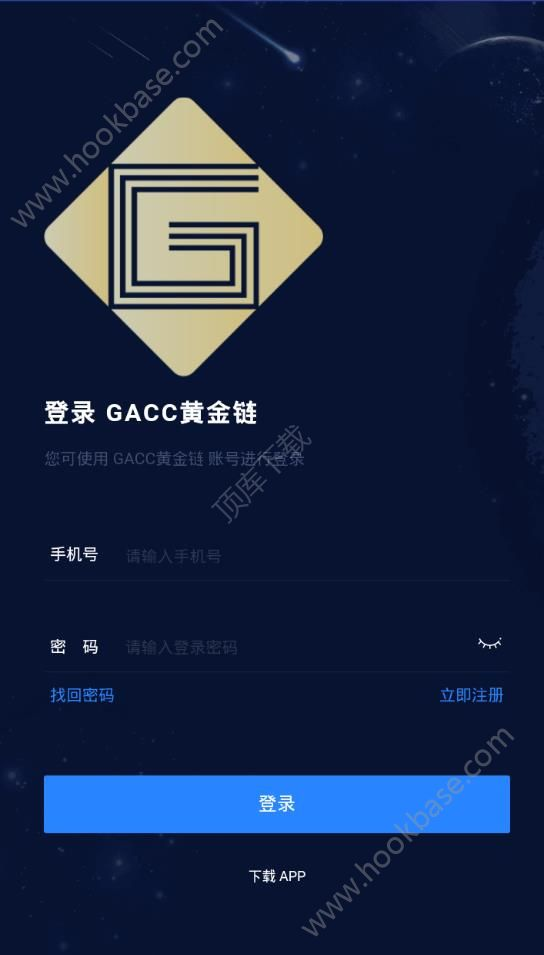 GACC黄金链app官方版  v1.0.0图3